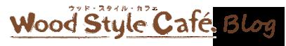 ウッドスタイルカフェブログ
